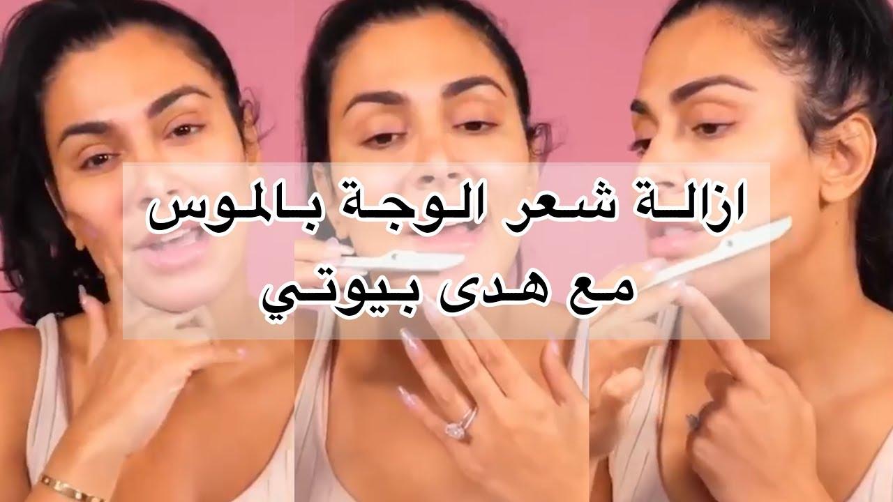 هدى بيوتي تستعمل الموس لازالة شعر الوجه والجلد الميت تتكلم عربي Youtube