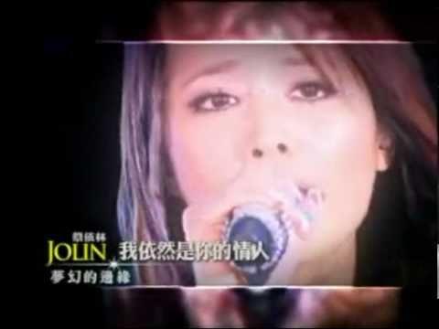 我是姐夫的情人_蔡依林 Jolin Tsai - 我依然是你的情人 剪愛 [MV] - YouTube
