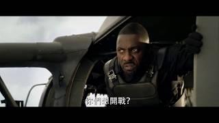 【玩命關頭:特別行動】直升機篇 - 7月31日 IMAX同步震撼登場