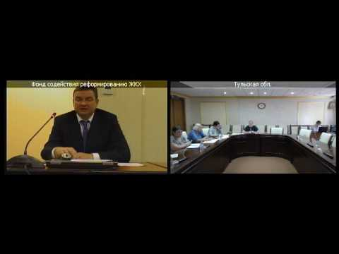 Фонд ЖКХ провел селекторное совещание с Тульской областью. 28.07.2016