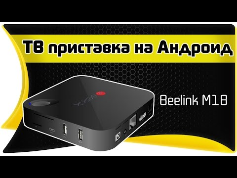 ⚠️Приставка Смарт ТВ на Андроид для телевизора - Beelink M18