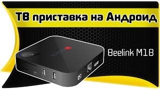 Приставка Смарт ТВ на Андроид для телевизора - Beelink M18(Приставка Смарт ТВ Beelink M18 - приставка для телевизора на Андроид. Одна из лучших на сегодняшнем рынке. Поддер..., 2016-03-17T08:59:20.000Z)