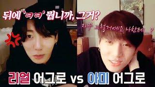Gambar cover [BTS/방탄] 리얼 어그로 VS 아미 어그로 반응 차이 (Feat. 아미 한정 스윗 정국 ㅠㅠ)