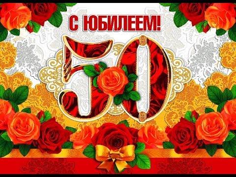 С юбилеем, ПОДРУГА! Чудесная открытка на 50 лет