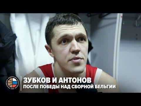 Зубков и Антонов после победы над сборной Бельгии