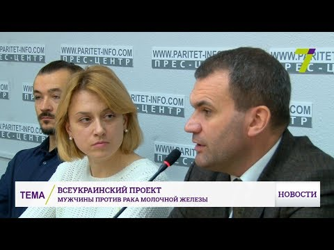 Новости 7 канал Одесса: Стартовал всеукраинский проект «Мужчины против рака груди»