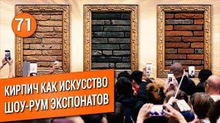 КИРПИЧ как искусство. Самый большой шоу-рум Европы
