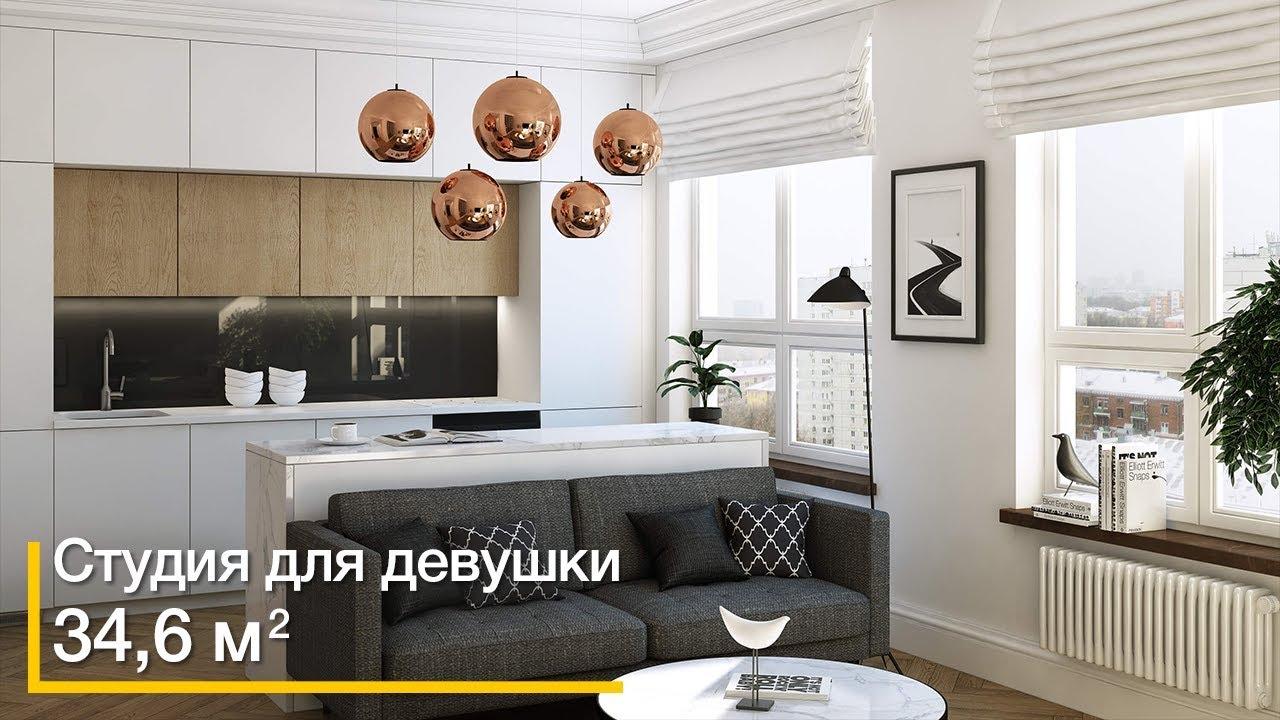 Обзор квартиры студии 34,6 кв.м. Дизайн интерьера в ...