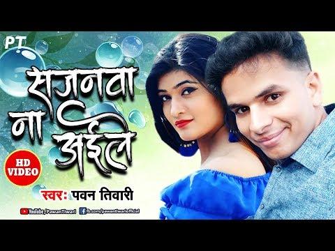 ना सजनवा अईले हो || Na Sajanwa Aile Ho || Pawan Tiwari || 2018 का Bhojpuri DJ  Remix Song