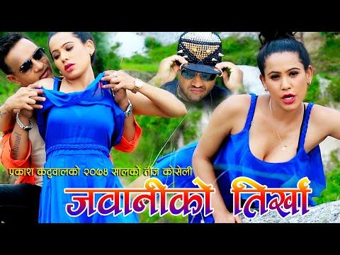 प्रकाश कटुवाल New Dohori Song Jawani Ko Tirkha Matn | Prakash Katuwal & Smriti Gautam
