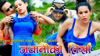 हट भिडियो प्रकाश कटुवाल New Dohori Song 2074 Jawani Ko Tirkha Matn   Prakash Katuwal & Smriti Gautam