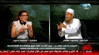 الكاتبة فاطمة ناعوت للداعية محمود لطفى عامر: أنت تضرب بالدستور المصرى عرض الحائط!