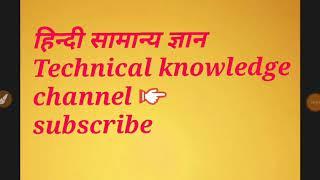 Gk samanay gyan hindi ssc rpf railway quize hindi  Technical knowledge channel