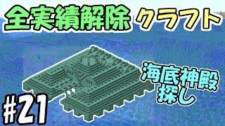 【マインクラフト】#21 全進捗解除クラフト ~海底神殿探し~【1.14.4】