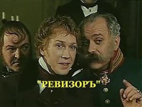 РЕВИЗОР 1996 (реж. С. Газаров)
