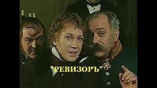 Ревизор фильм 1996 (реж. С. Газаров)