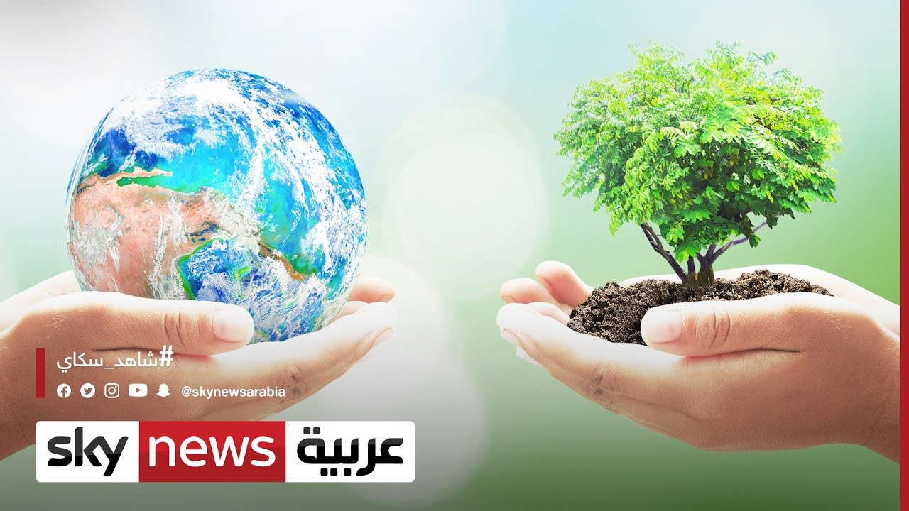 العالم يشارك باحتفالات يوم الأرض.. فماذا تعرف عنه؟ | #الاقتصاد  - 10:59-2021 / 4 / 23