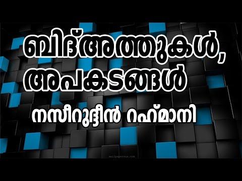 ബിദ് അതുകൾ, അപകടങ്ങൾ ::നസീറുധീൻ രഹ്മാനി