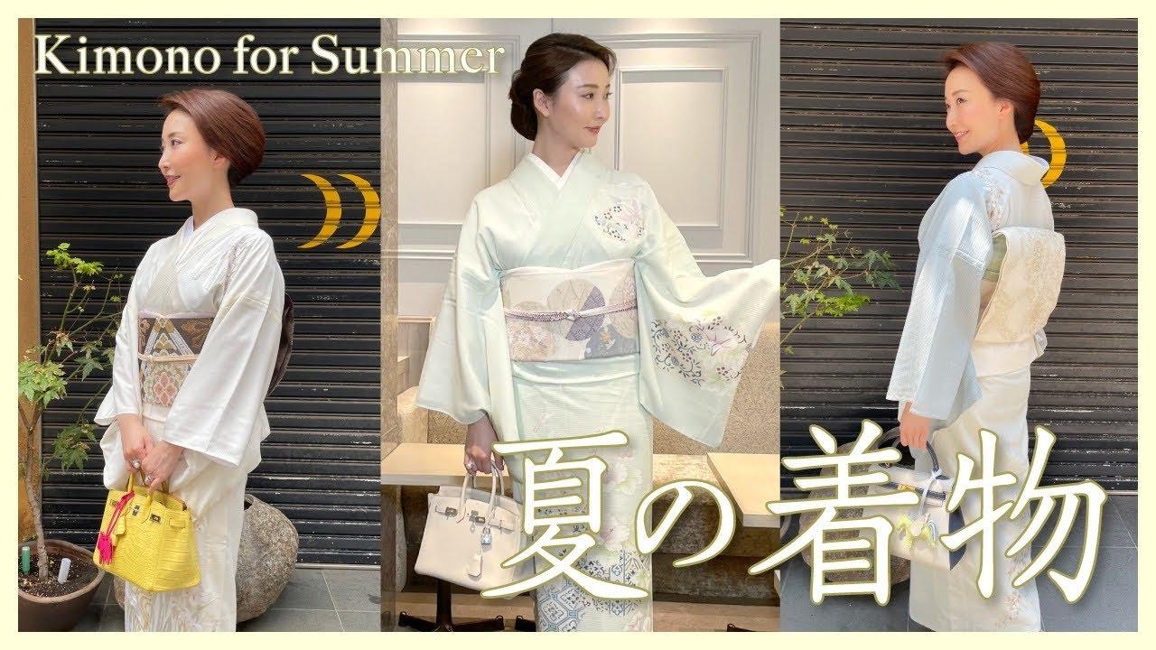 【お仕事コーデ】銀座で着ている夏の着物お気に入り3選!