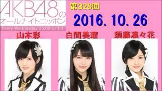 『AKB48のオールナイトニッポン』2016年10月26日放送分です。 パーソナ...