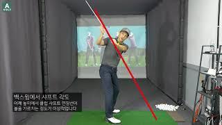 [Agolf] 골프 입문-5 하프 스윙 절반 스윙 연습…