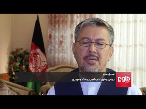6:30 REPORT: Extent Of Power Of Ghani's Advisors Probed