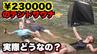 ¥23万円のテントサウナでアロマでロウリュウ!汗だくで川に飛び込み整うか性能レビュー【モルジュ】                   Review MORZH Tent Sauna