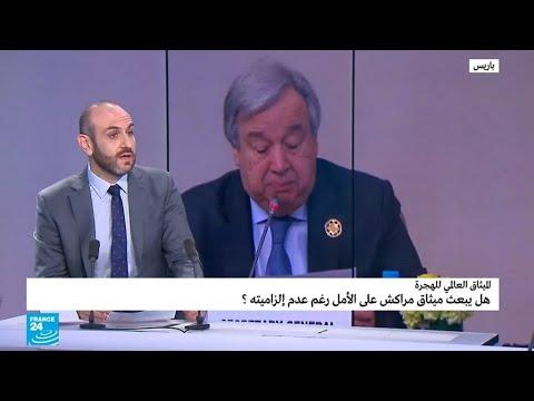 الميثاق العالمي للهجرة: هل يبعث ميثاق مراكش على الأمل رغم عدم إلزاميته؟  - نشر قبل 30 دقيقة