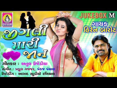 jigali-mari-jaan-song-||-timli-gujarati-song-|-timli-||-new-gujarati-song-2018