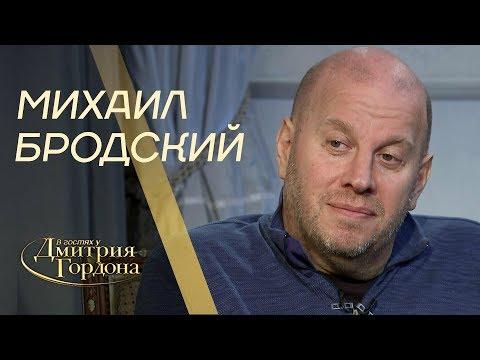 Михаил Бродский. 'В