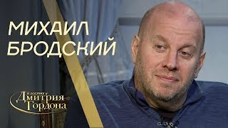 Михаил Бродский. 'В гостях у Дмитрия Гордона' (2019)