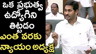 AP CM YS Jagan Fires on Chandrababu over abusing Assembly Marshals