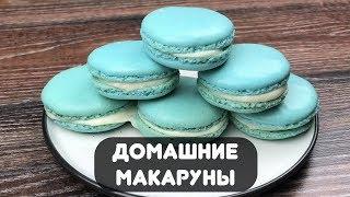 Простой Рецепт Домашних Макарун