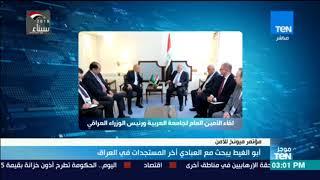 موجزTeN | أبو الغيط يبحث مع العبادي آخر المستجدات في العراق