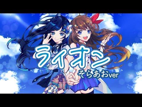 【Cover】ライオン/May'n/中島愛 - 富士葵×ときのそらコラボ「そらあお」で歌ってみた