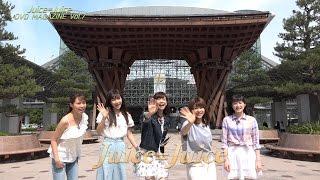 Juice=JuiceDVDマガジンVol.7 今回のDVDは宮崎由加の地元石川県をぶらり旅!! 豪華夕食をかけクイズや体験に挑戦!!1位の豪華夕食は誰のものになるか.