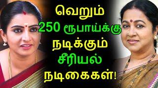வெறும் 250 ரூபாய்க்கு நடிக்கும் சீரியல் நடிகைகள்! Serial | actress | salary |