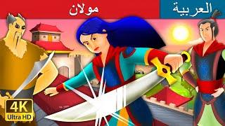 مولان | قصص اطفال | حكايات عربية