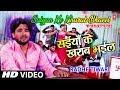 SAIYAN KE KHARAB BHAEEL | Latest Bhojpuri Holi Song 2018 | Singer - RADHE TIWARI
