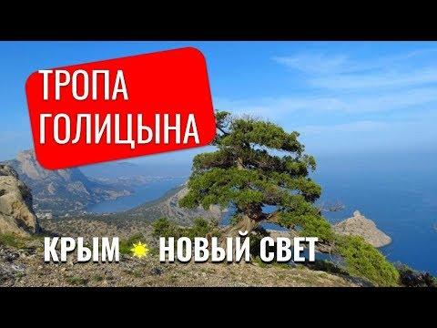 🌄 Крым #5 Шторм в Прибережном. Покоряем тропу Голицына в Новом Свете. Вечерний Коктебель.