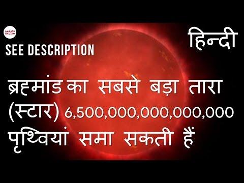 (In Hindi) UY Scuti - ब्रह्मांड का  सबसे बड़ा तारा | Largest Star of the Universe. (SEE DESCRIPTION)