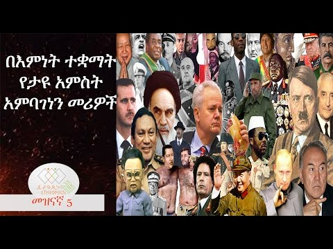 Dictator religion leaders, EthiopikaLink