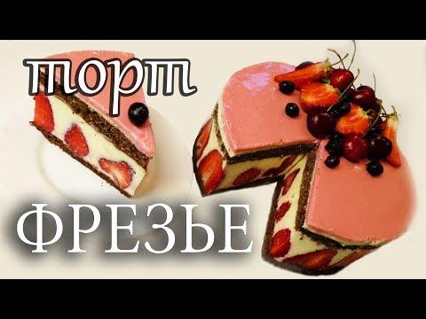 Клубничный торт Фрезье fraisier. Французская кухня.