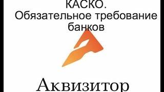 видео ВТБ КАСКО
