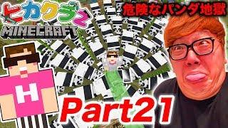 【ヒカクラ2】Part21 - パンダを3時間増やし続けたら命の危険が…【マインクラフト】【ヒカキンゲームズ】