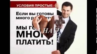 работа в интернете(, 2013-10-26T19:21:32.000Z)