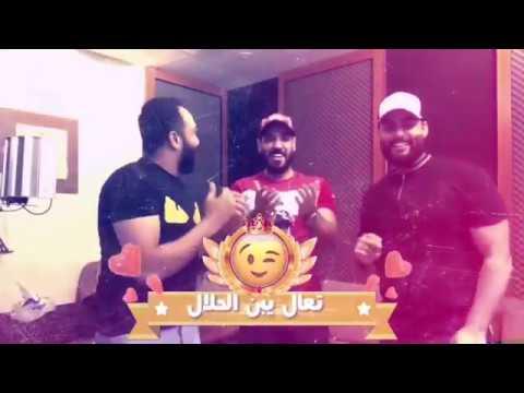 تعال يبن الحلال علي جاسم ومحمود التركي ومصطفى العبدلله