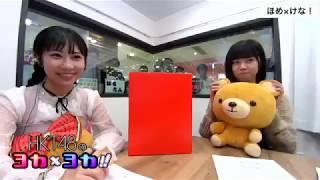 HKT48のヨカヨカ #上野遥 #地頭江音々 #SHOWROOM 【HKT48のヨカ×ヨカ!...