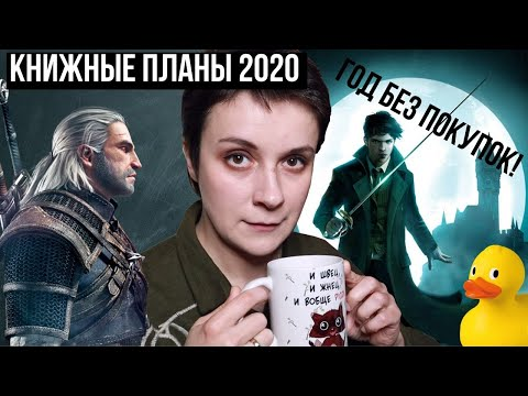 КНИЖНЫЕ ПЛАНЫ 2020. ГОД БЕЗ ПОКУПОК?!