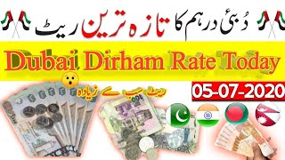 Dubai Dirham rate, AED to PKR, AED to NPR, AED to BDT, AED to NPR, 05 July 2020 Update Dirham Rates,